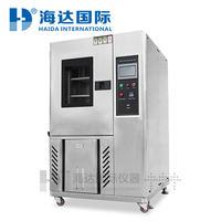 胶带恒温恒湿试验箱 HD-E702-408