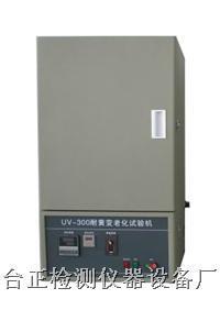 耐黄变试验机 YR-806K-150