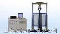 全电脑静重式标准测力机(立式) 上海苏特电气 WGT—Ⅲ系列