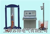 力学性能试验机 WGT—Ⅲ-20
