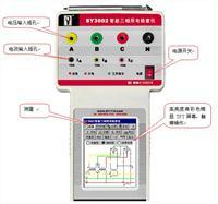 SY3002智能三相用电检查仪  SY3002
