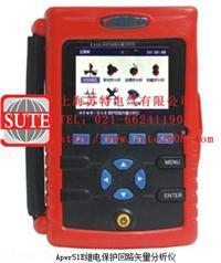 Apwr51E继电保护回路矢量分析仪 Apwr51E