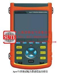 Apwr71手持式电力录波综合分析仪  Apwr71