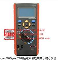 Apwr220/Apwr230低压线路漏电故障示波记录仪 Apwr220/Apwr230