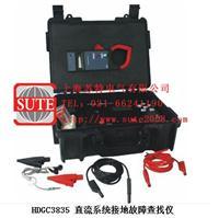 HDGC3835 直流系统接地故障查找仪 HDGC3835