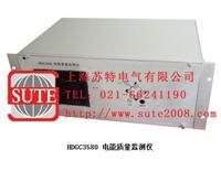 HDGC3580 电能质量监测仪 HDGC3580