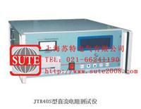 JYR40S型直流电阻测试仪 JYR40S型