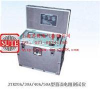 JYR20A/30A/40A/50A型直流电阻测试仪 JYR20A/30A/40A/50A型