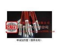 SUTE1176单端加热管(模具专用) SUTE1176