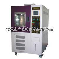 恒温恒湿试验机 GX-3000-R