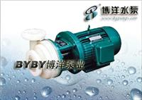 PF型强耐腐蚀离心泵/SL型耐腐蚀玻璃钢管道泵/塑料泵/上海华通集团溥洋水泵 PF型强耐腐蚀离心泵