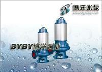 自动搅匀潜水排污泵/自动搅匀污泵/潜水排污泵/上海水泵厂021-63540895 JYWQ