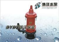 矿用防爆型潜污泵/矿用潜污泵/防爆型潜污泵/上海水泵厂021-63540895 QWB