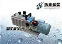 旋片真空泵/旋片真空泵/旋片真空泵/上海水泵厂021-63540895 2XZ-2B