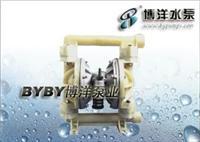 工程塑料气动隔膜泵/塑料气动隔膜泵/气动隔膜泵/上海水泵厂021-63540895 QBY-10