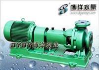 四川省科学技术厅化工泵/021-63540895 化工泵