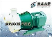 中彩网磁力泵/021-63540895 磁力泵