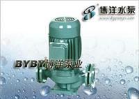 大英管道泵/021-63540895 管道泵