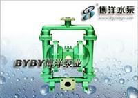 CQB-F氟塑料磁力驱动泵/QBY气动隔膜泵/上海博洋水泵厂021-63800050  QBY-40