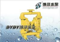 气动隔膜泵/衬氟衬胶气动隔膜泵/上海博洋水泵厂021-63800050 QBY-100