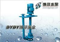 SG型管道离心泵/YW系列液下式无堵塞排污泵/上海水泵厂021-51611355 YW