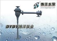 周口市水泵厂/喷射器/上海泵业021-51611222 ZS-60L