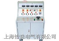 高低压开关柜通电试验台YZGK-I/ 上海怡珠电气有限公司 YZGK-I