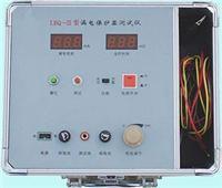 漏电保护器测试仪 LBQ-Ⅲ LBQ-Ⅲ
