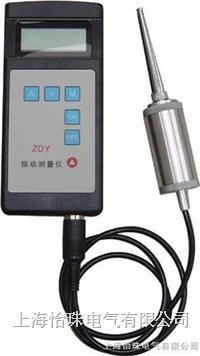 振动测量仪 ZDY