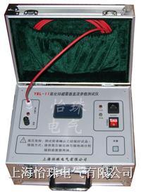 氧化锌避雷器测试仪 YBL-II(可充电)