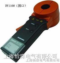 数字式钳型接地电阻测试仪 DY1100_DY1000_DY1200