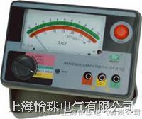 电子式指针接地电阻测试仪 DY4102