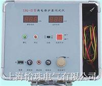 漏电保护器测试仪 LBQ-Ⅲ