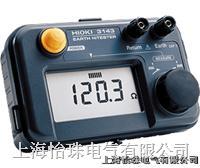 不需使用辅助接地棒的接地电阻计 HIOKI3143