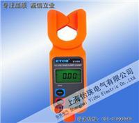 高低压钳形电流表  ETCR9100