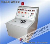 高低压开关柜通电试验台   YZGK-II