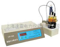 LOP-02B 微量水分测定仪