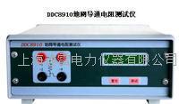 DDC8910地网导通接地电阻测试仪