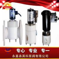 強酸強堿防腐電磁閥 ZF4(YCFP)型