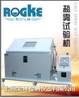 盐雾腐蚀试验箱 RK-60/90/120/160/200