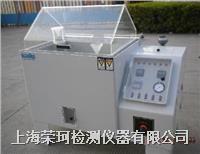 鹽霧試驗機|上海鹽霧試驗儀器