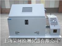 连续式盐雾试验箱|盐雾机 RK-120