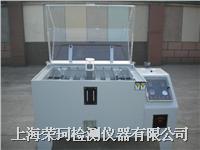 连续式盐雾试验箱|盐雾机