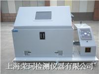 120型可程式鹽霧試驗箱