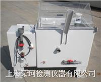 精密型盐水喷雾试验机