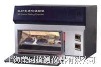 小型台式氙灯老化试验箱 XD-T