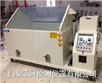 上海盐雾试验机 RK-60/90/120/160/200
