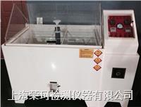 上海盐雾试验机