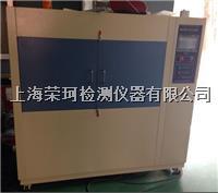 紫外光加速老化试验箱 RK-UV