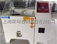 2014新款盐雾试验箱 RK-90/BS